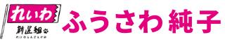 ふうさわ純子 公式サイト